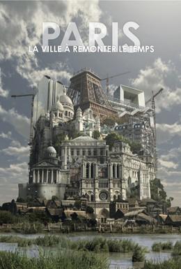 Постер фильма Париж: Путешествие во времени (2012)