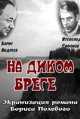 Постер фильма На диком бреге (1966)