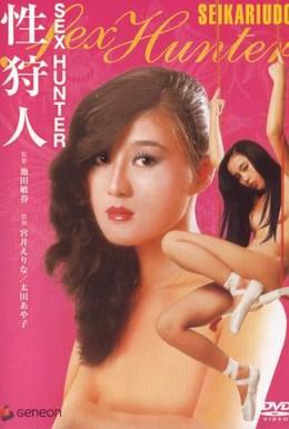 Постер фильма Охотница за сексом (1980)