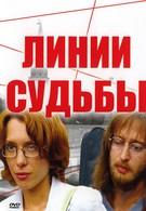 Линии судьбы (2003)