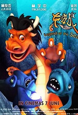 Постер фильма Приключения морского дракона (2007)