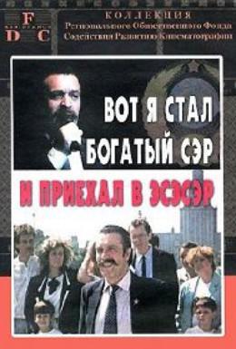 Постер фильма Вот я стал богатый сэр и приехал в ЭСЭСЭР (1990)