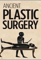 Пластическая хирургия в древности (2005)