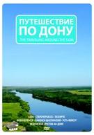 Путешествие по Дону (2009)