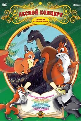 Постер фильма Лесной концерт (1953)