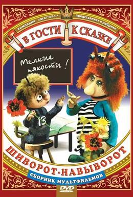 Постер фильма Шиворот-навыворот (1981)