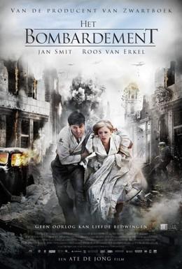 Постер фильма Бомбёжка (2012)