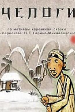 Постер фильма Чепоги (2007)