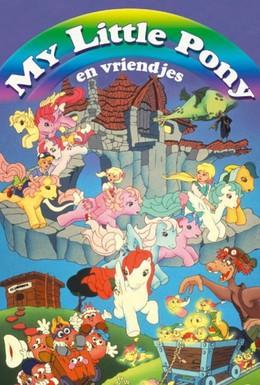 Постер фильма Мои маленькие пони (1984)