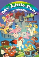 Мои маленькие пони (1984)