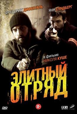 Постер фильма Элитный отряд (2008)