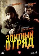 Элитный отряд (2008)