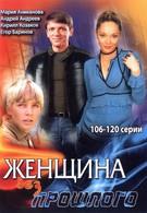 Женщина без прошлого (2008)