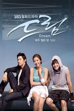 Постер фильма Мечта (2009)