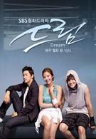 Мечта (2009)