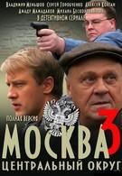 Москва. Центральный округ 3 (2010)