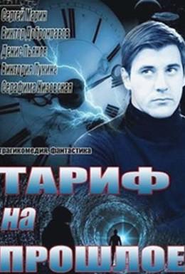Постер фильма Тариф на прошлое (2013)