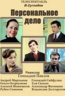 Постер фильма Персональное дело (1975)