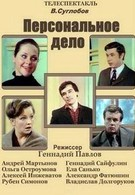 Персональное дело (1975)