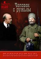 Человек с ружьём (1977)