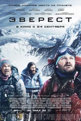 Постер фильма Эверест (2015)