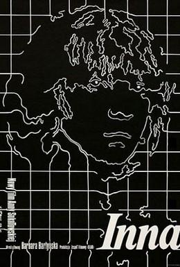 Постер фильма Другая (1976)