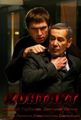 Постер фильма Контакт (2012)
