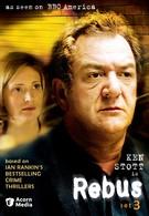 Ребус: Висячий сад (2000)