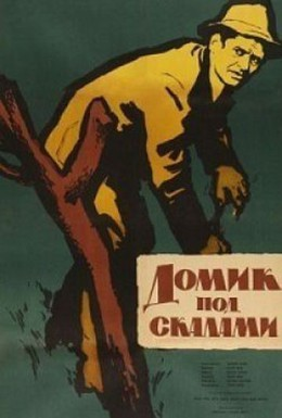 Постер фильма Домик под скалами (1958)