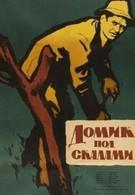 Домик под скалами (1958)