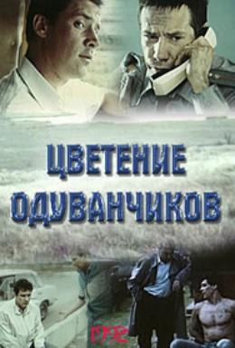 Постер фильма Цветение одуванчика (1992)