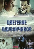 Цветение одуванчика (1992)