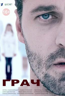 Постер фильма Грач (2012)