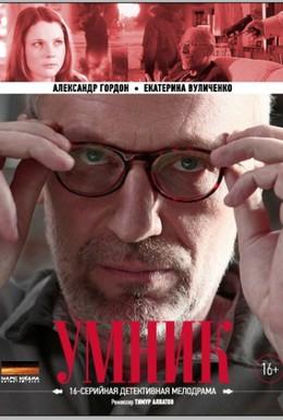Постер фильма Умник (2013)