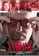 Умник (2013)