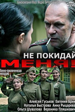 Постер фильма Не покидай меня (2013)