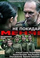 Не покидай меня (2013)
