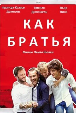 Постер фильма Как братья (2012)