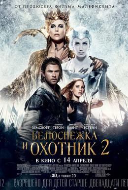 Постер фильма Белоснежка и Охотник 2 (2016)