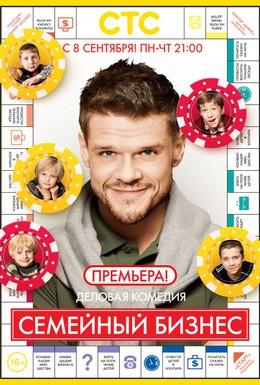 Постер фильма Семейный бизнес (2014)