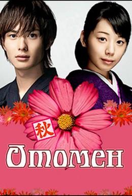 Постер фильма Отомен (2009)