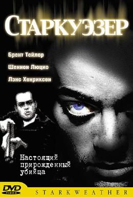 Постер фильма Старкуэзер (2004)