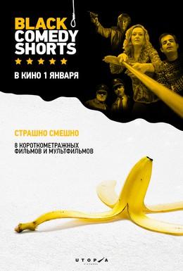 Постер фильма Black Comedy Shorts (2014)
