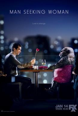 Постер фильма Мужчина ищет женщину (2015)