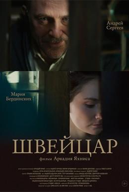 Постер фильма Швейцар (2014)