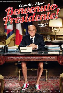 Постер фильма Добро пожаловать, президент! (2013)