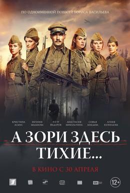 Постер фильма А зори здесь тихие (2015)