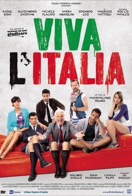 Постер фильма Да здравствует Италия! (2012)