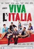 Да здравствует Италия! (2012)