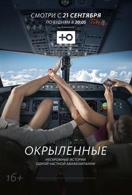 Постер фильма Окрыленные (2015)